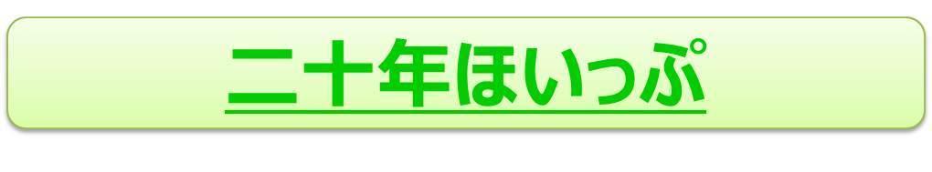 二十年ほいっぷ.jpg