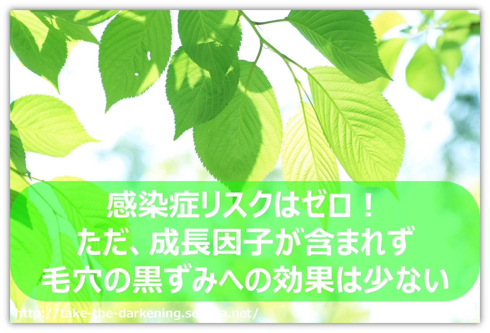植物性プラセンタ.jpg