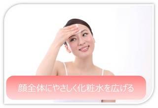顔全体に化粧水を付ける.jpg