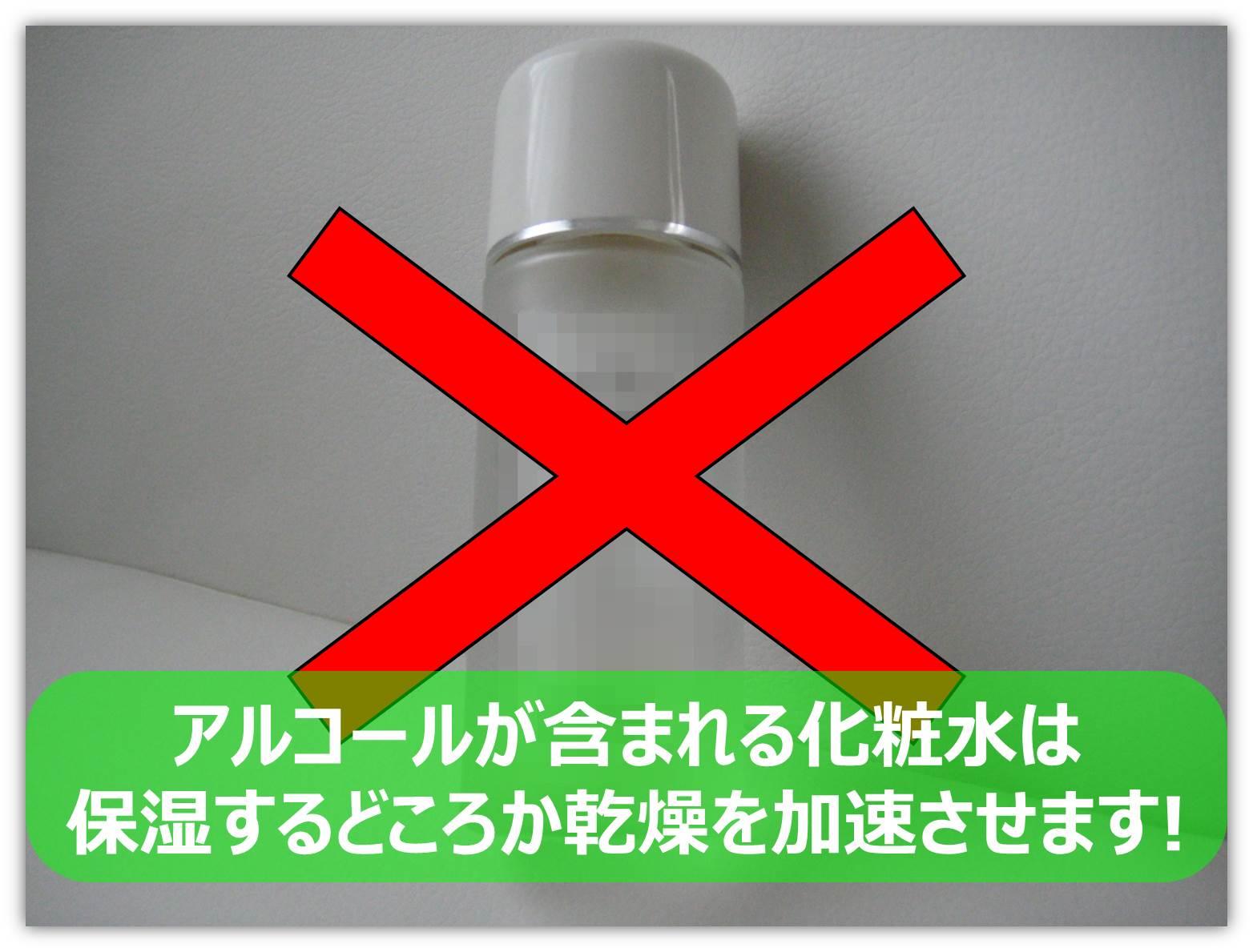 アルコール入り化粧水.jpg